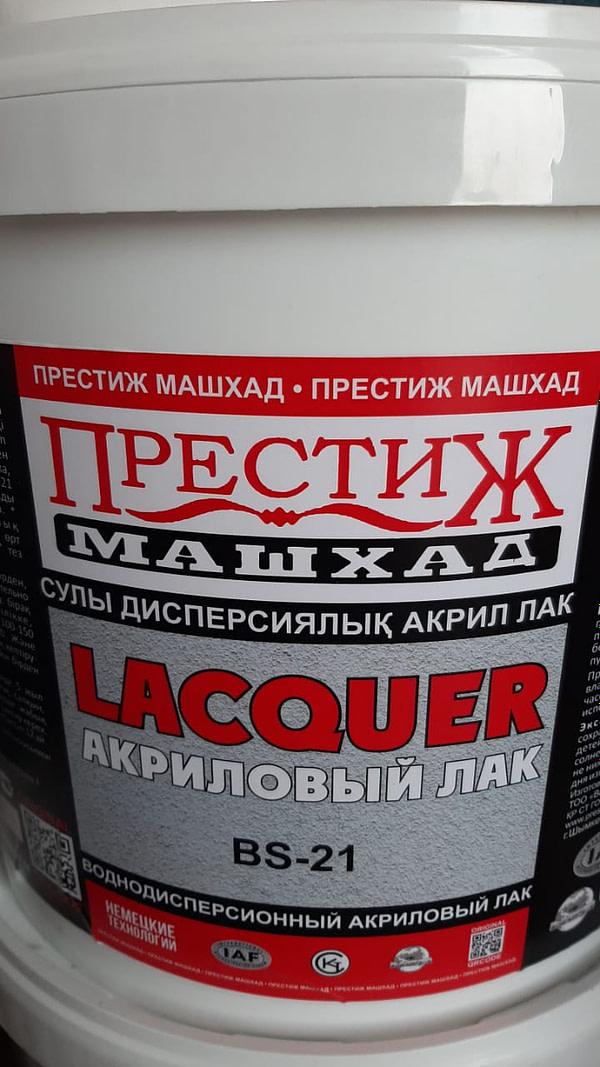 Акриловый лак Lacquer